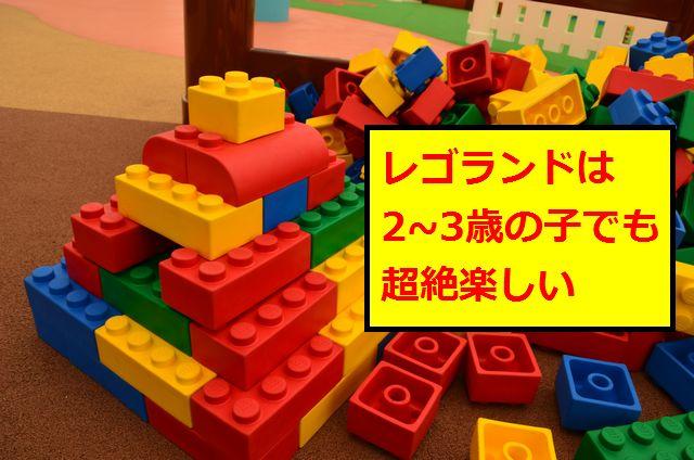 【体験レポ】ガラガラだからこそ楽しめる!レゴランド2〜3歳の子向けのアトラクション3選!