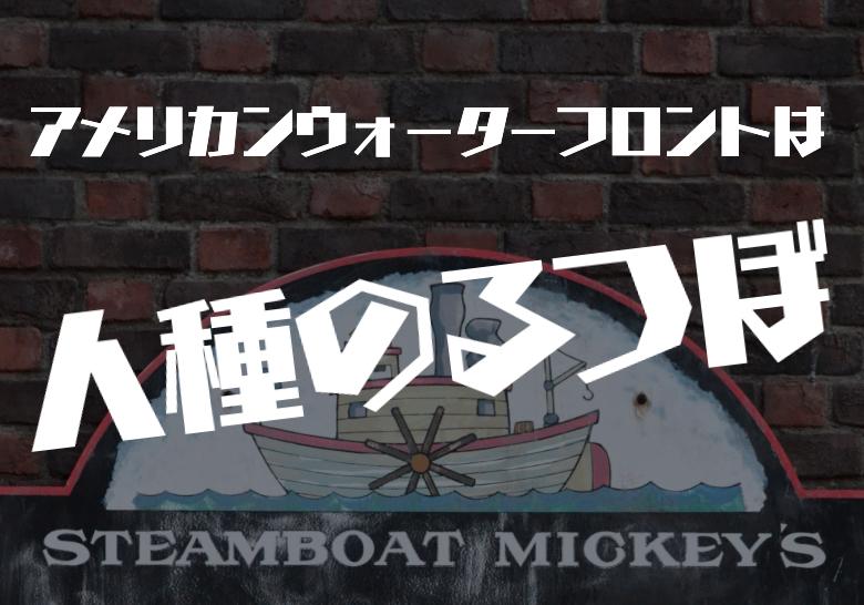 ディズニーシーの「スチームボート・ミッキーズ」はオランダ系移民がオーナー?