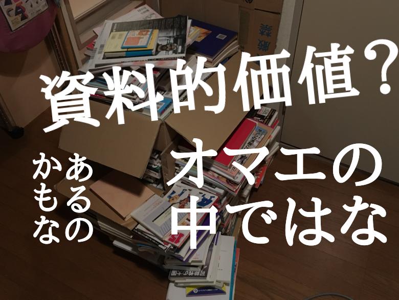 【本棚整理】どこも絶対買い取らない雑誌、古いムック本を一瞬で現金化