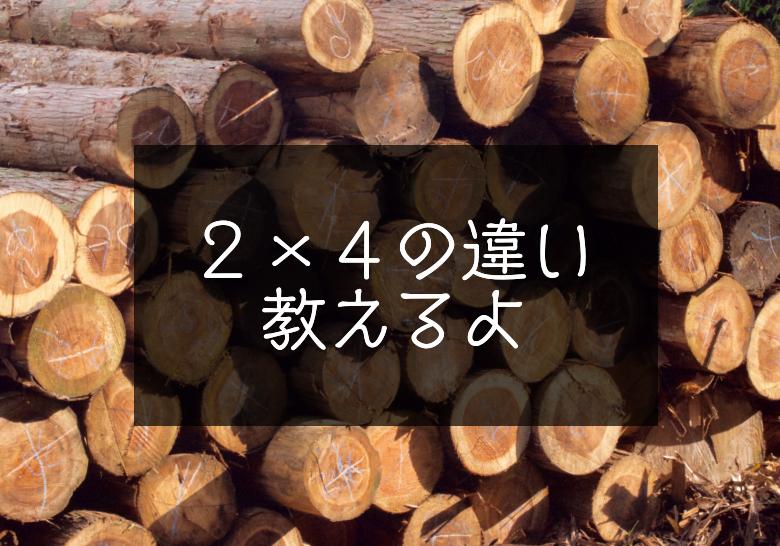 ツーバイフォーの種類まとめ つっぱり柱に最適な木はコレ!