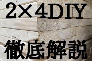 DIY 突っ張り柱 ツーバイフォー 2×4