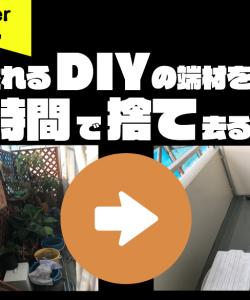 DIY 廃材 端材 ゴミ 捨て方