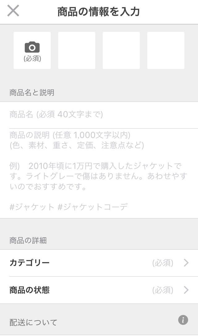 メルカリの商品情報入力画面