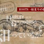 ハーレー,歴史,ルーツ,始まり