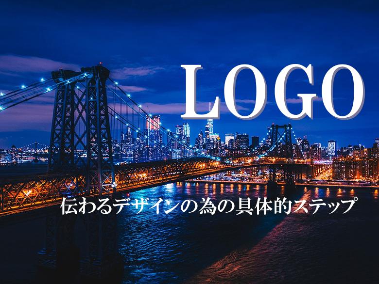 カッコイイだけのロゴデザインで満足してない?本当に伝わるデザインのための具体的ステップを公開!