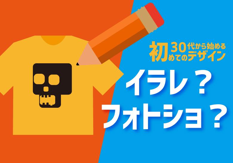 デザイン初心者のオリジナルTシャツの作りにはイラストレーターがオススメな理由
