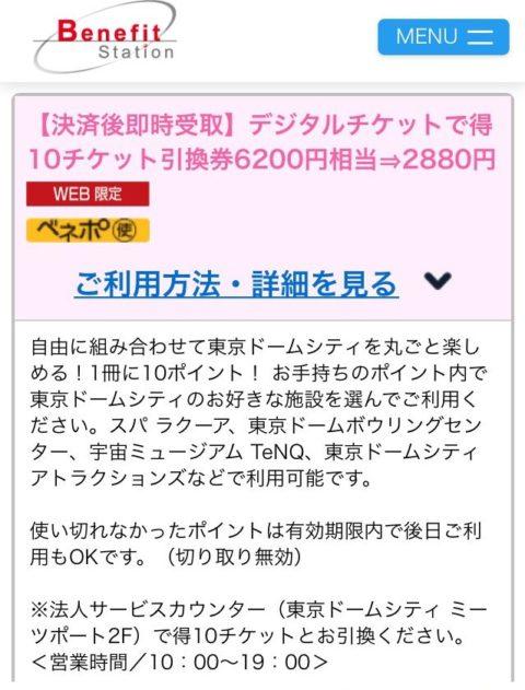 東京ドームシティ割引