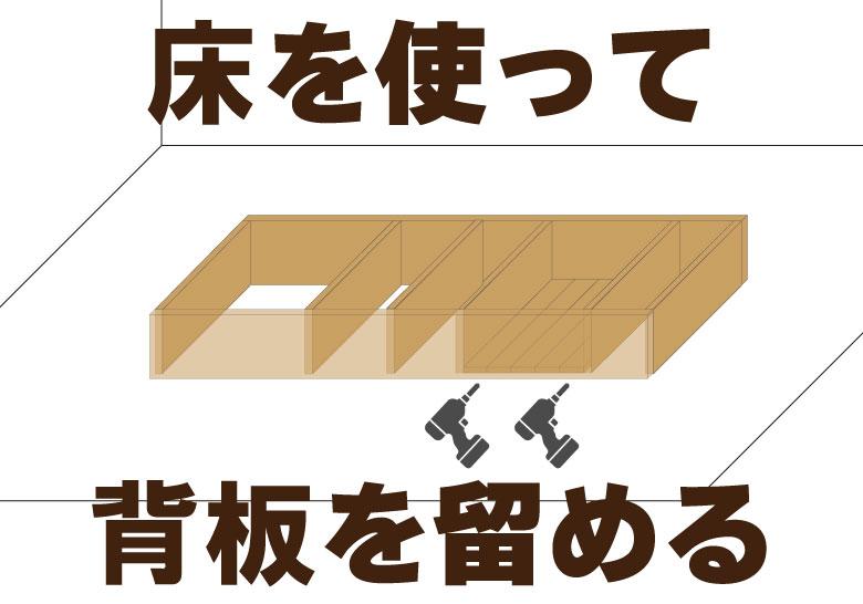 本棚作り方4