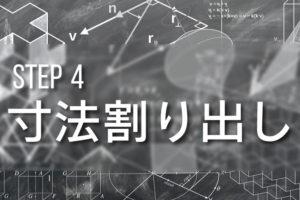 DIY初心者講座4
