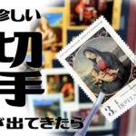 切手 コレクション 買取 下取り 高価買取 遺品整理