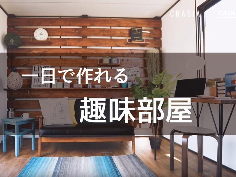 【動画】全大人が憧れるDIYで趣味部屋を作る