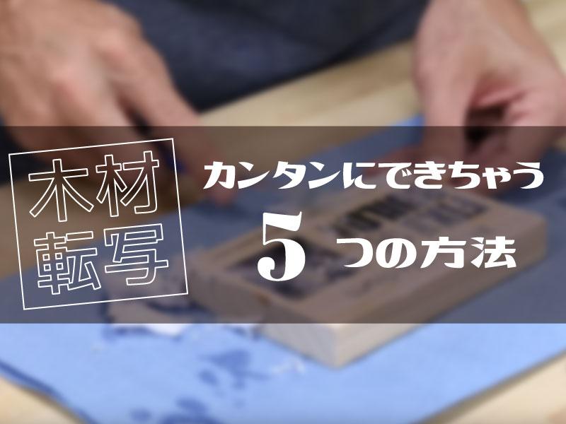 【動画】木材にDIYで写真やイラストを転写する5つの方法