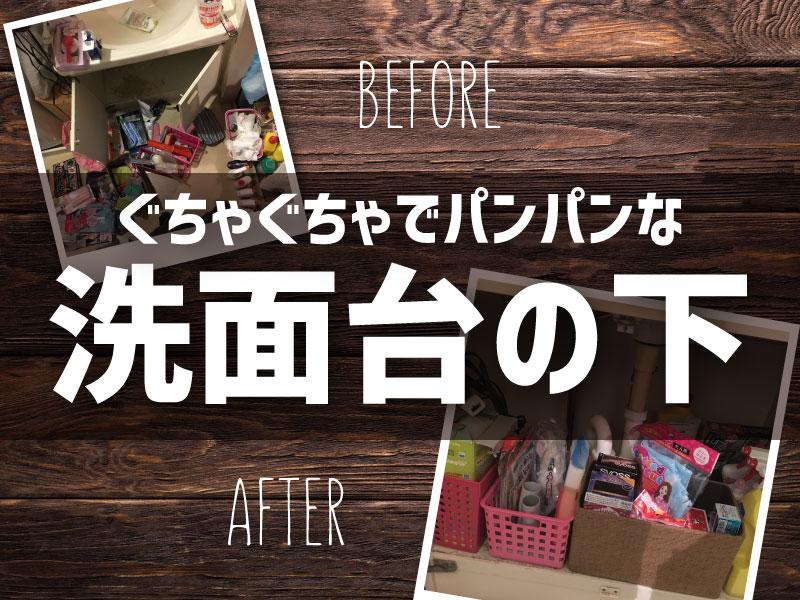 【洗面台の下の95%はゴミ】片付けられない人でもできる洗面台の断捨離