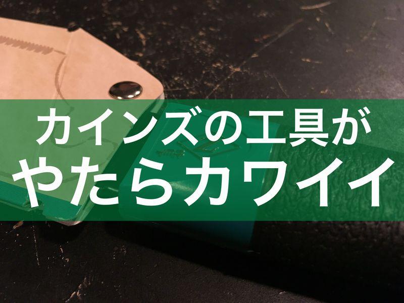 カインズの工具『kumimoku』の評判は?ホムセン店員が実際に買って確かめてみた