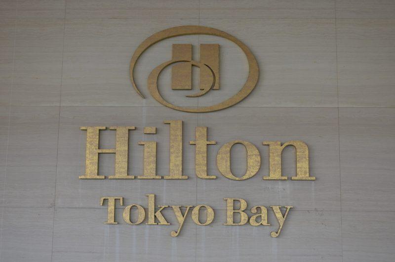 ヒルトン東京ベイでランチビュッフェ!『フォレストガーデン』口コミ体験レポ