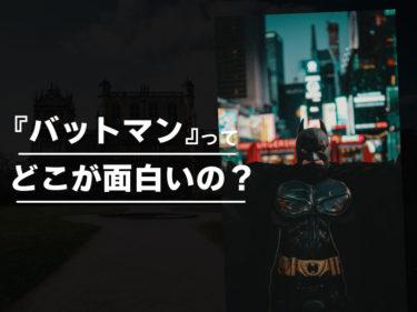 どうして僕はバットマンを最後まで観ることができないのか?