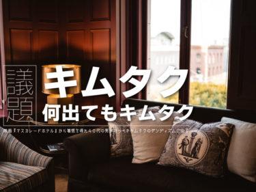 【マスカレードホテル 感想】キムタクの美学に気付いてしまった