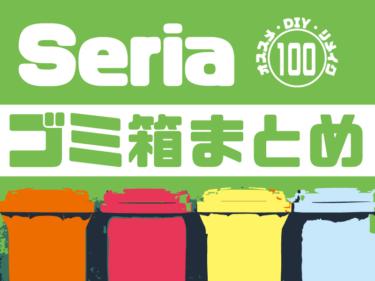 【セリアのゴミ箱大特集】大人気商品からリメイク、DIYまで全部わかる!