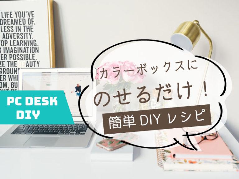 カラーボックスを使ったPCデスクのDIYレシピ記事