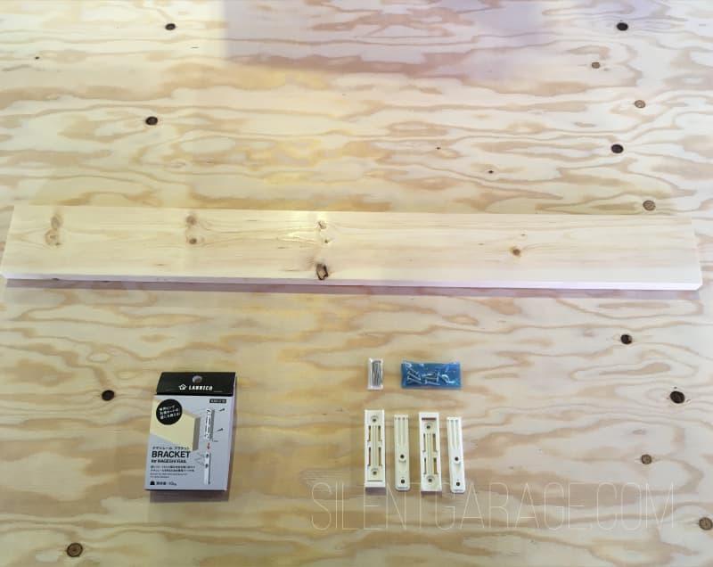 賃貸DIYにおすすめのナゲシレールの取り付け方法