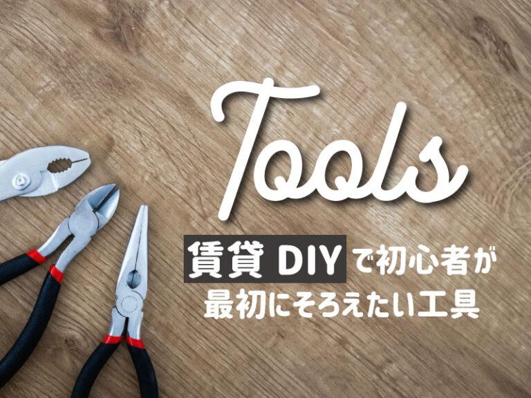 DIYで最低限揃える工具をまとめたブログ記事